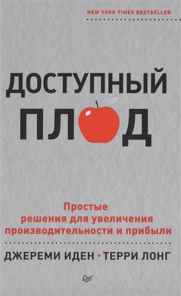Доступный плод