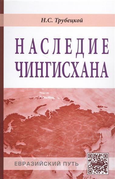 Трубецкой Н. Наследие Чингизхана