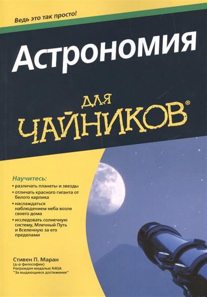 Маран С. Астрономия для чайников® ISBN: 9785845920256 константин петров елена перельман куда вложить деньги для чайников