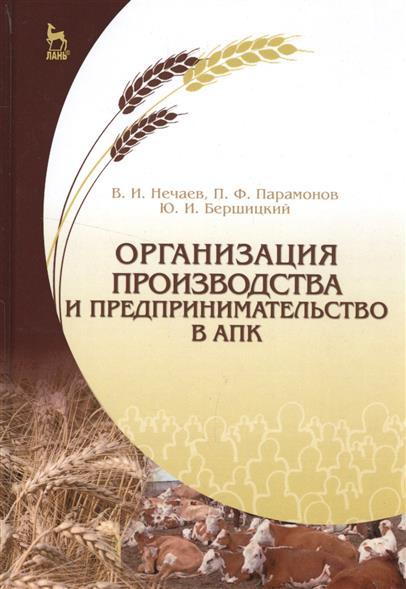Организация производства и предпринимательства в АПК. Учебник