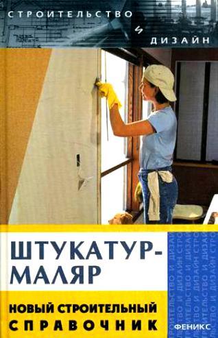 Штукатур-маляр Новый строительный справочник