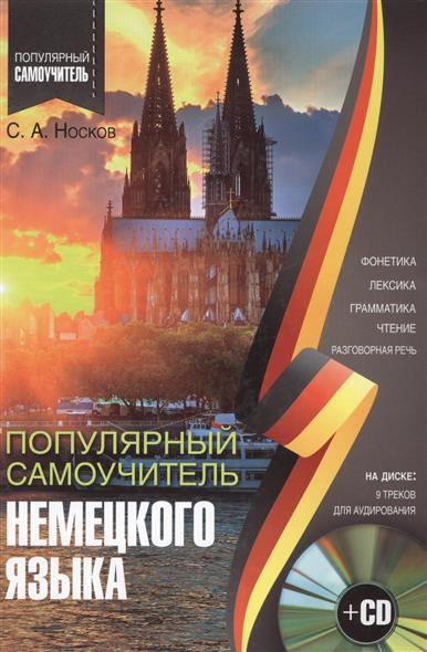 Носков С. Популярный самоучитель немецкого языка (+CD) 200 лучших программ для интернета популярный самоучитель cd