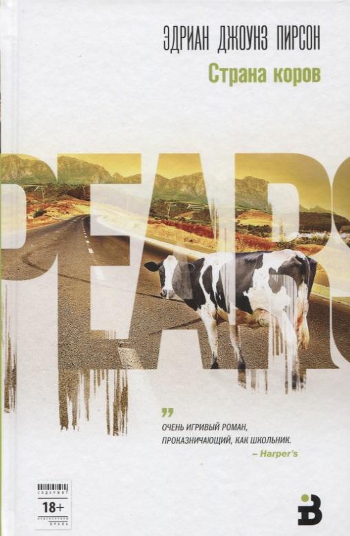 Пирсон Э. Страна коров