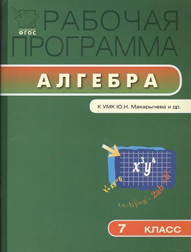 Рабочая программа по алгебре. 7 класс. К УМК Ю.Н. Макарычева, Н.Г. Миндюк, К.И. Нешкова и др.