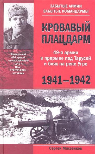 Михеенков С. Кровавый плацдарм. 49-я армия в прорыве под Тарусой и боях на реке Угре. 1941-1942