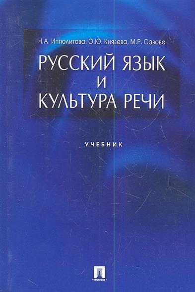 Ипполитова Н., Князева О., Савова М. Русский язык и культура речи. Учебник