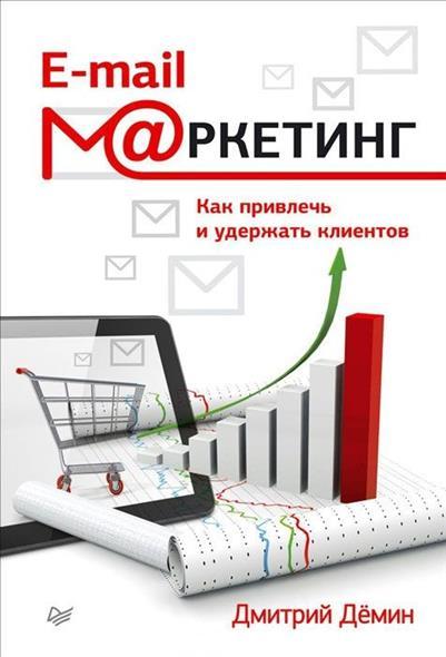 Демин Д. E-mail-маркетинг. Как привлечь и удержать клиентов слюнявчик printio e mail