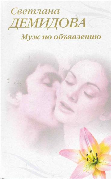 Демидова С. Муж по объявлению киреевск телевизор бу по объявлению