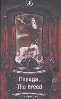 Михальская А. Порода The breed dimarzio the breed neck f spaced dp165fbk