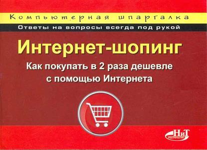 Шопинг в Интернете Как покупать в 2 раза дешевле