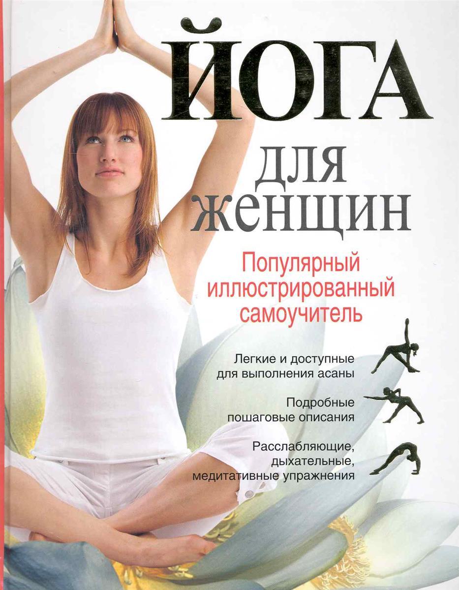 Йога для женщин Популярный илл. Самоучитель
