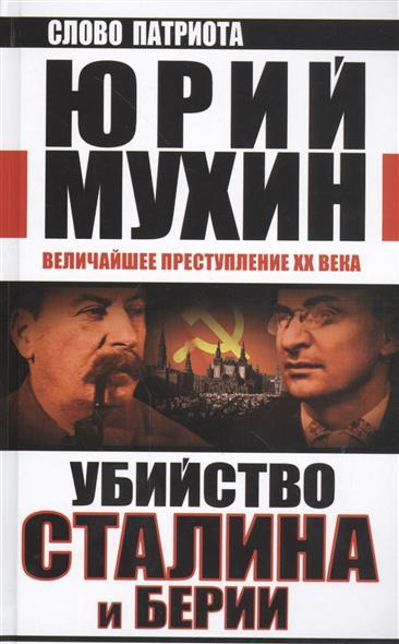 Мухин Ю. Убийство Сталина и Берии ISBN: 9785995508007