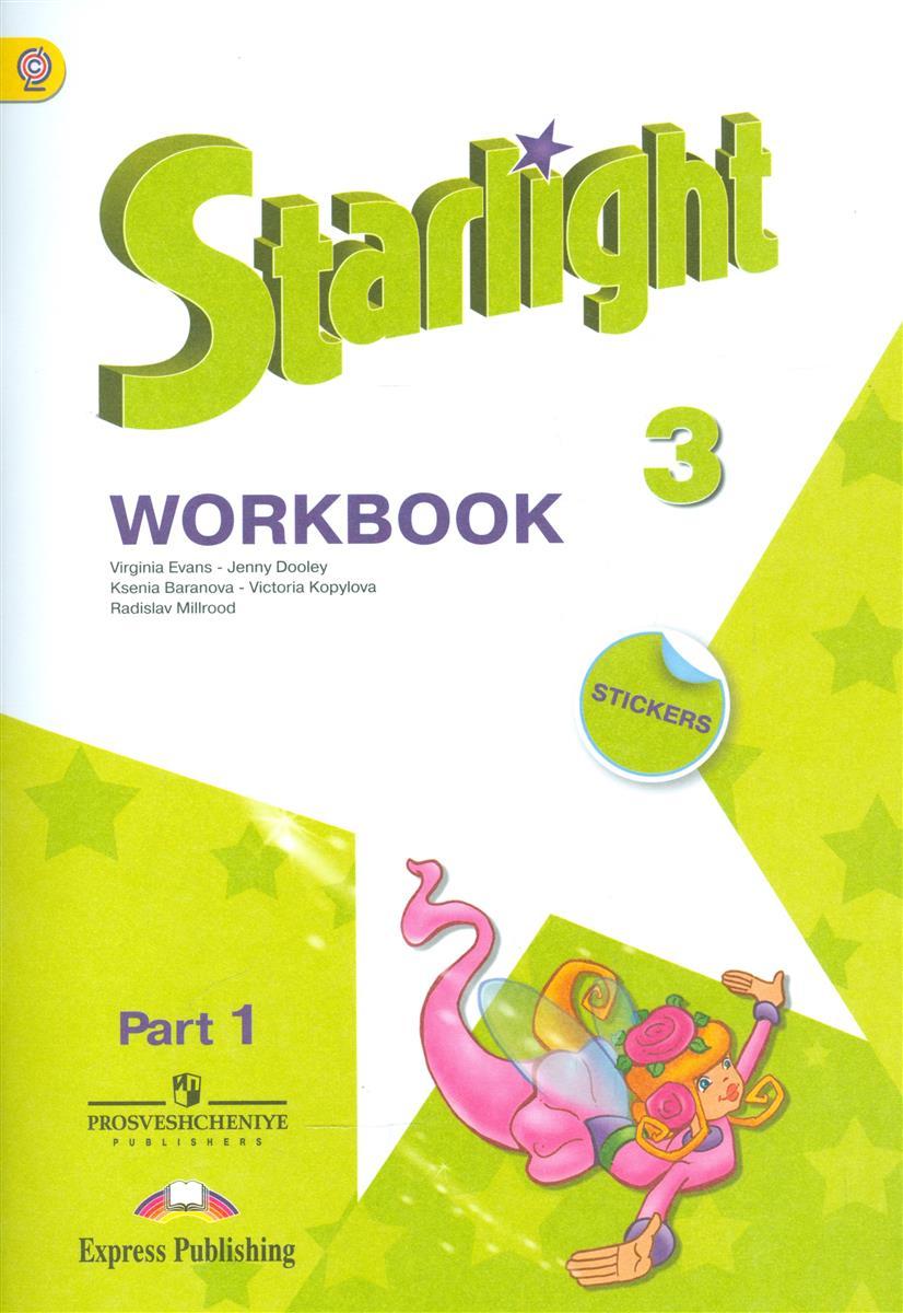 Starlight Workbook. Английский язык. 3 класс. Рабочая тетрадь. В 2-х частях. Часть 1. Учебное пособие для общеобразовательных организаций и школ с углубленным изучением английского языка