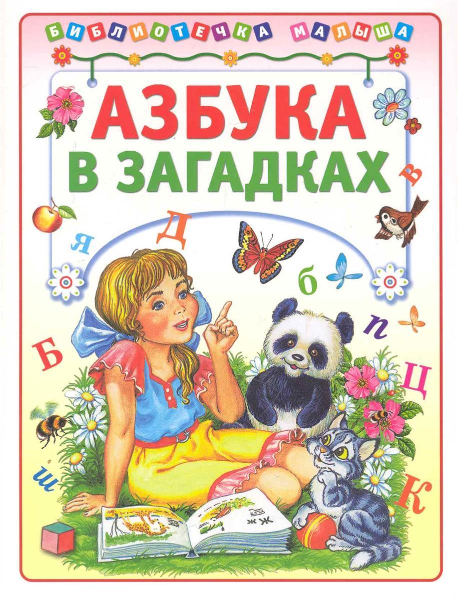 Деревянко Т. (ред) Азбука в загадках азбука в загадках