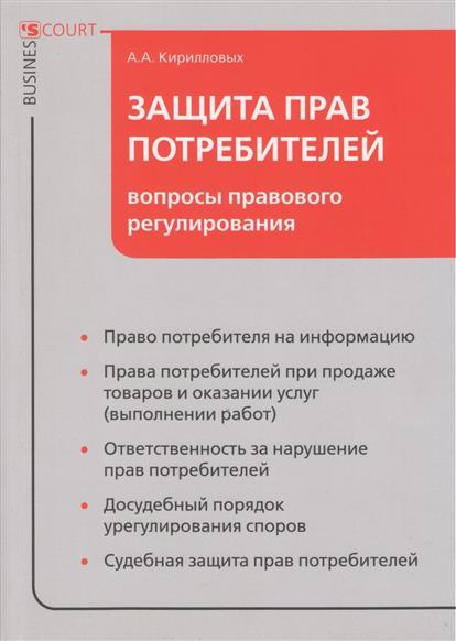Защита прав потребителей: вопросы правового регулирования