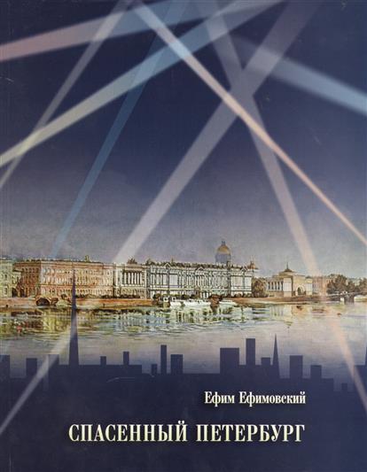 Спасенный Петербург