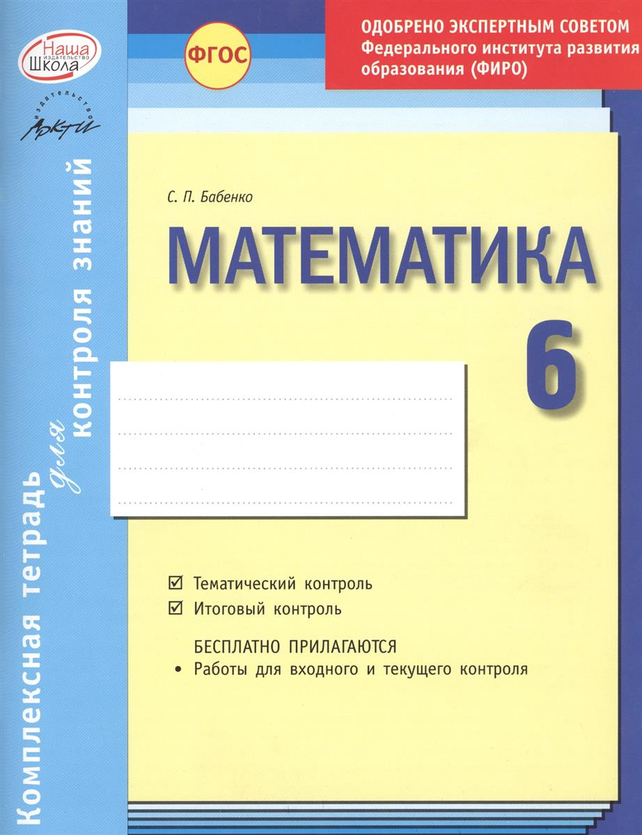 Бабенко С. Математика. 6 класс. Комплексная тетрадь для контроля знаний ISBN: 9785894159430 полулях н литература 6 класс комплексная тетрадь для контроля знаний