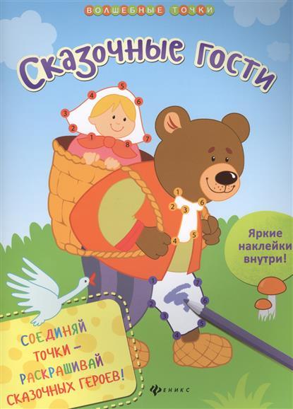 Разумовская Ю. (сост.) Сказочные гости