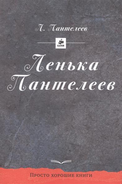 Пантелеев Л. Ленька Пантелеев л ф пантелеев из воспоминаний прошлого