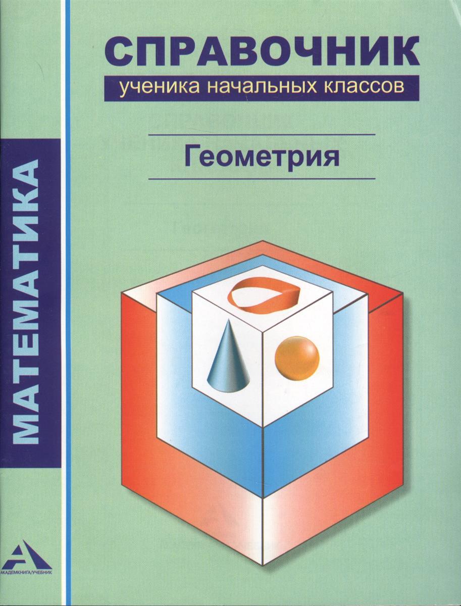 Математика. Справочник ученика начальных классов. Геометрия