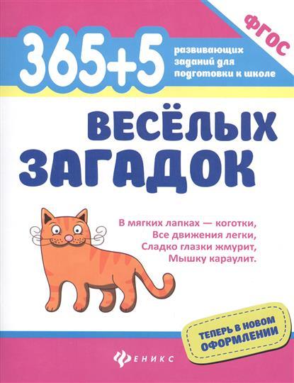 Яворовская И. 365+5 веселых загадок (ФГОС) белых в 365 загадок