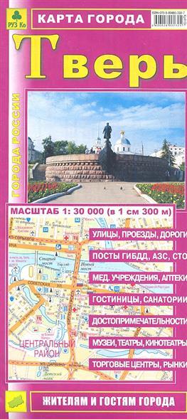 Карта города Тверь. Масштаб 1:30 000 (в 1 см 300 м)