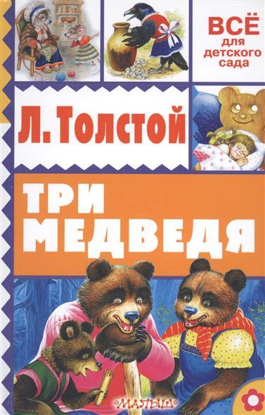 Толстой Л. Три медведя толстой л три медведя сказка