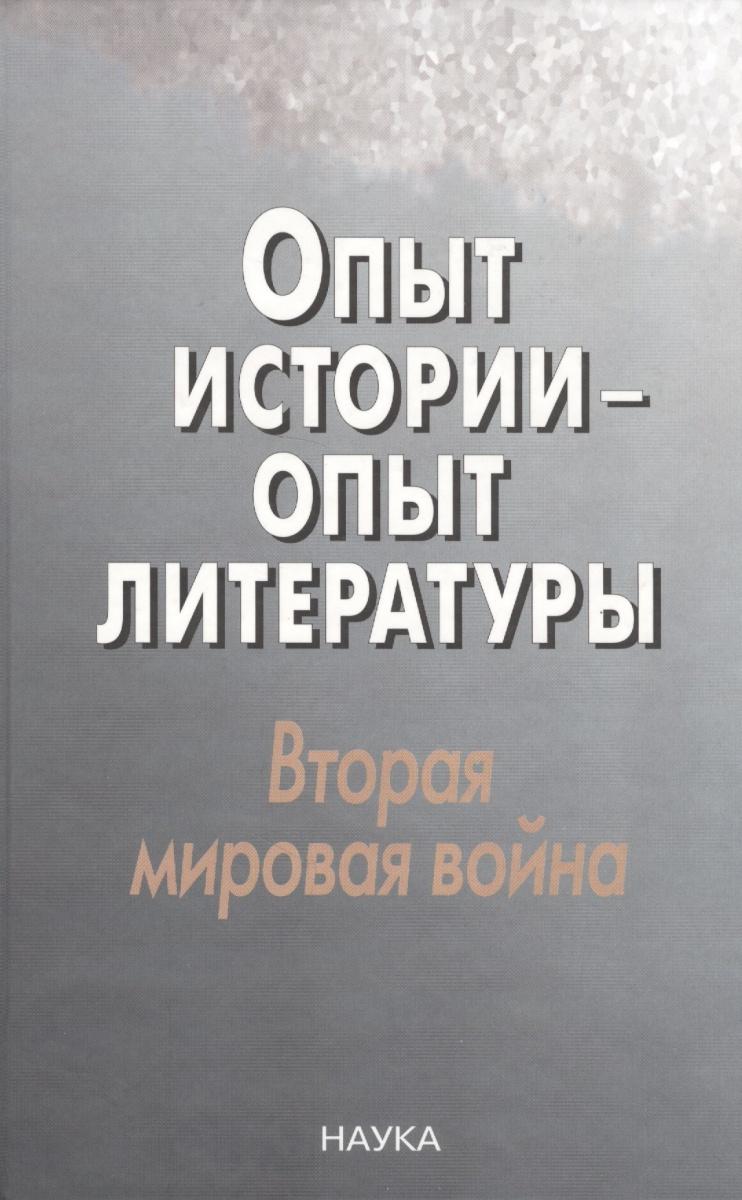 Шерлаимова С. (ред.) Опыт истории-опыт литературы. Вторая миров.война: Центральная и Юго-Восточная Европа