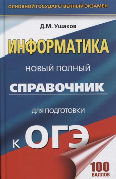 Ушаков Д. ОГЭ. Информатика Новый полный справочник для подготовки к ОГЭ