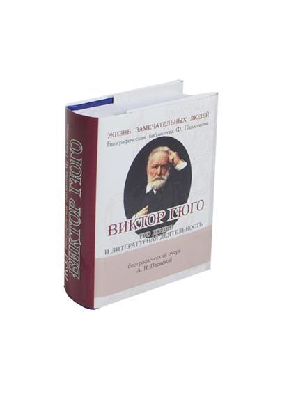 Виктор Гюго. Его жизнь и литературная деятельность. Биографический очерк (миниатюрное издание)