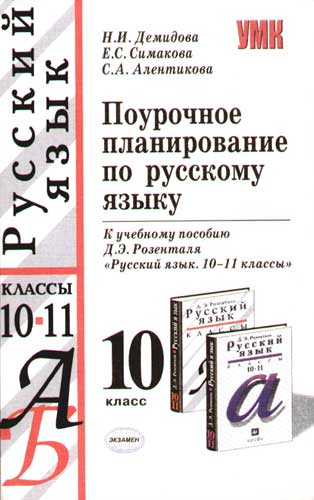 Поурочное планирование по русскому языку 10-11 кл