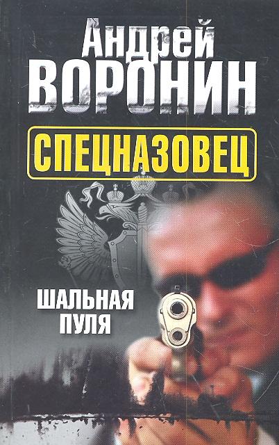 Спецназовец Шальная пуля