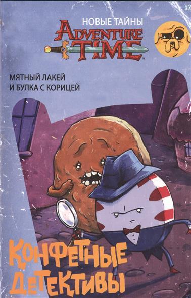 Adventure Time. Новые тайны. Конфетные детективы. Мятные лакей и Булка с корицей