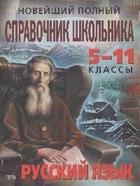 Новейший полный справочник школьника 5-11 кл. Русский язык