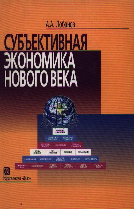 цена на Лобанов А. Субъективная экономика нового века