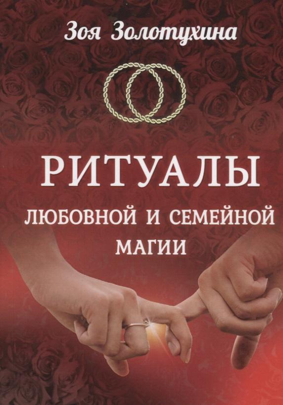 Золотухина З. Ритуалы любовной и семейной магии захарий лучшие ритуалы и практики белой магии от старца захария
