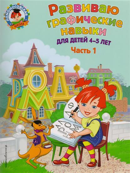 Володина Н. Развиваю графические навыки. Для детей 4-5 лет. Часть 1 ISBN: 9785699974696 пьянкова е а володина н в начинаю считать для детей 4 5 лет