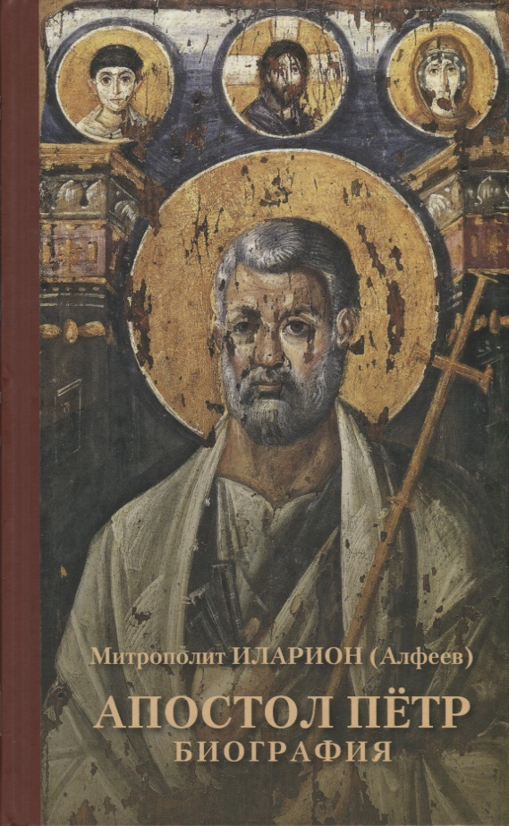 Митрополит Иларион (Алфеев) Апостол Петр. Биография