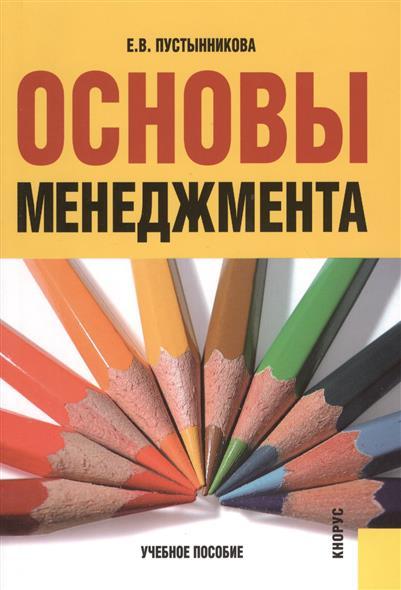 Пустынникова Е. Основы менеджмента. Учебное пособие. Второе издание, стереотипное
