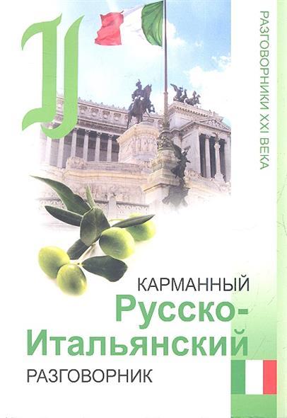 Карманный русско-итальянский разговорник. Издание третье