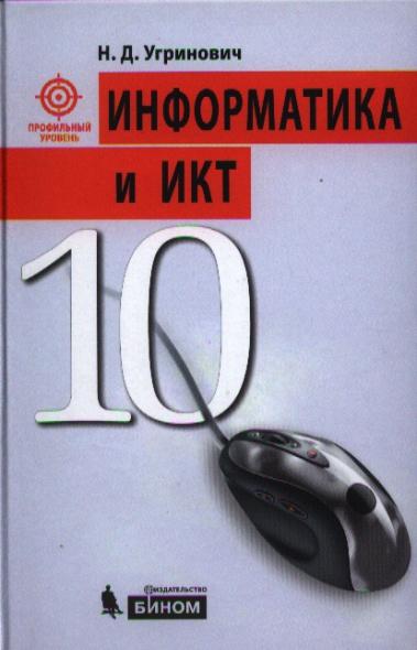 Информатика и ИКТ. Учебник для 10 класса. 8-е издание