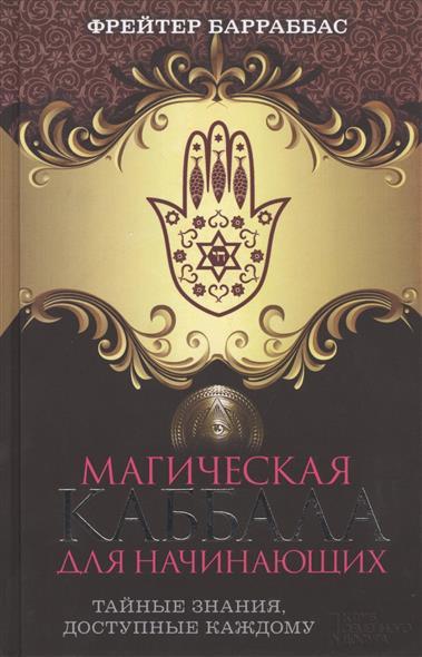 Магическая Каббала для начинающих