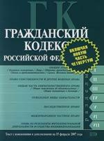 ГК РФ ч.1,2,3,4 Текст с изм. и доп.