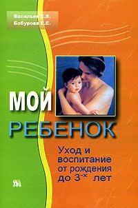 Васильев С. Мой ребенок Уход и воспитание от рождения до 3-х лет
