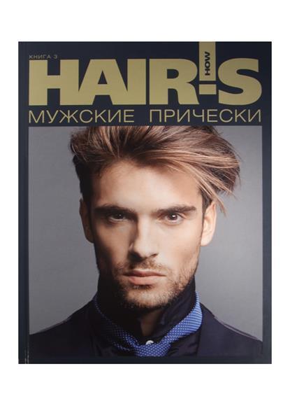 Мужские прически. Книга 3 (комплект из 2 книг)