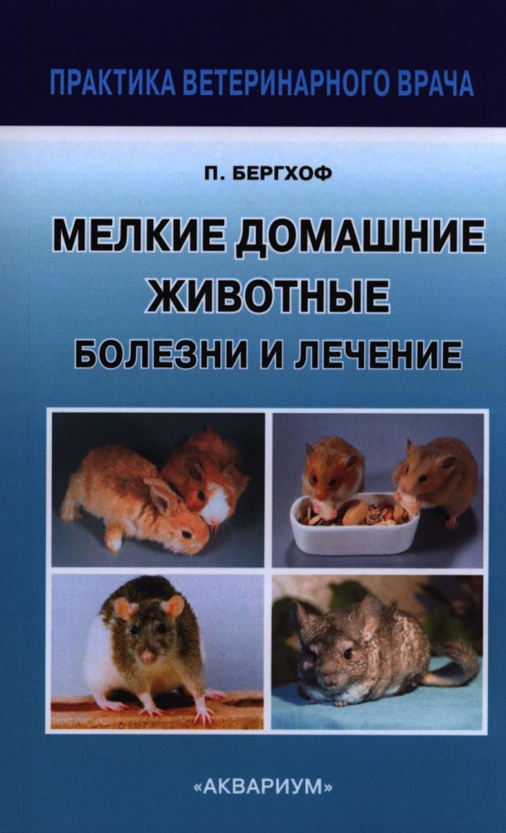 Бергхоф П. Мелкие домашние животные. Болезни и лечение