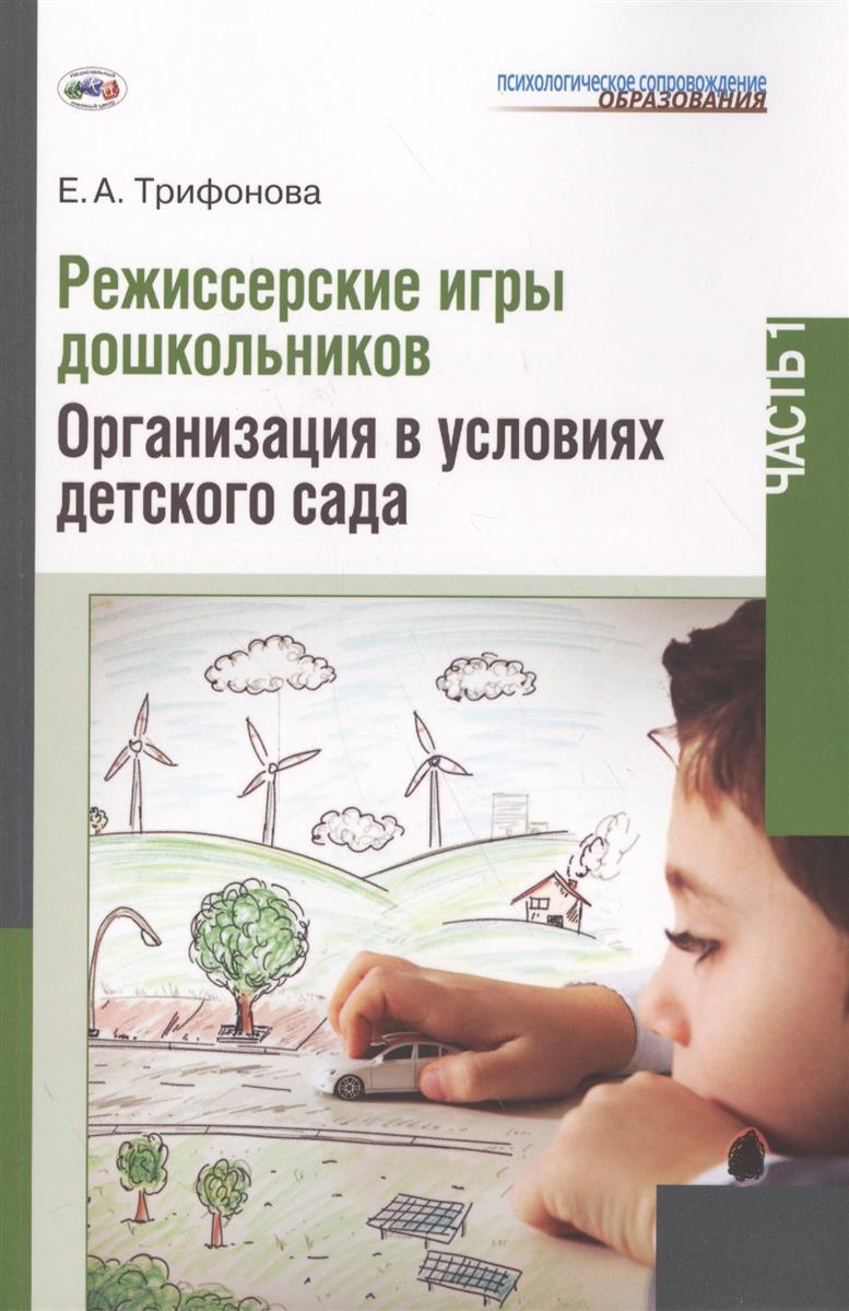 Режиссерские игры дошкольников. Часть 1. Организация в условиях детского сада