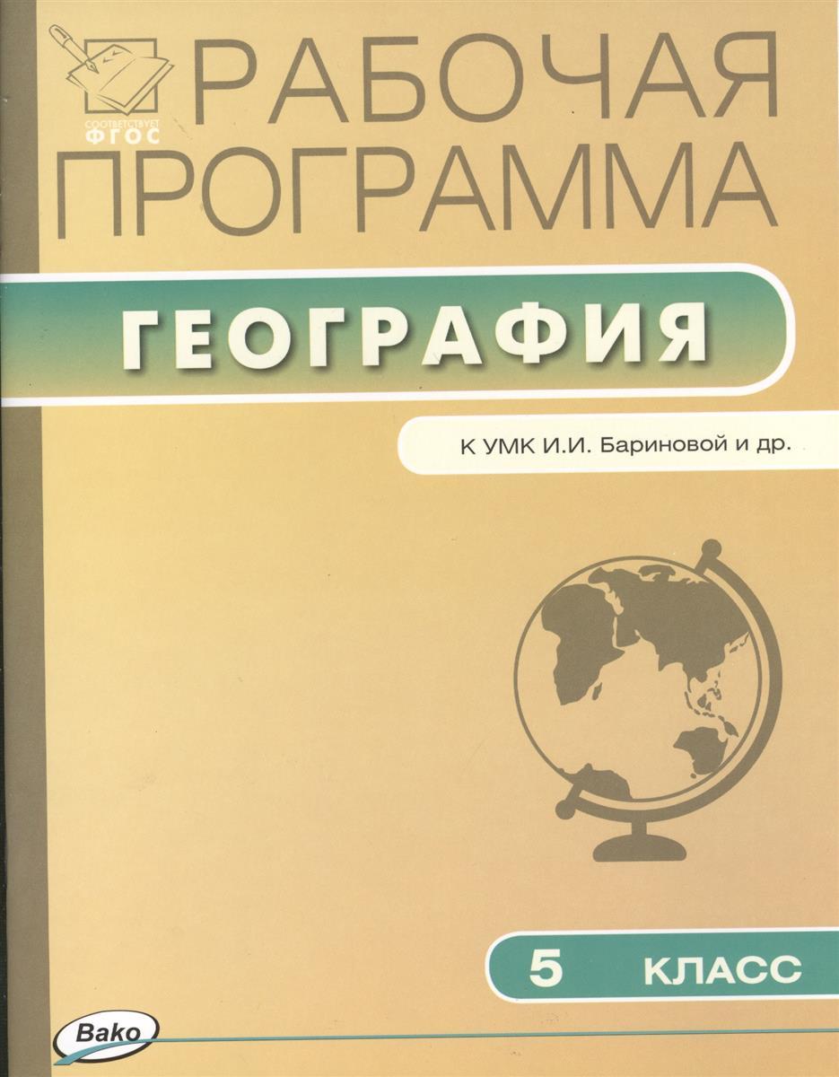 Петрушина Н. (сост.) Рабочая программа по географии. 5 класс к УМК И.И. Бариновой и др. научная литература по географии