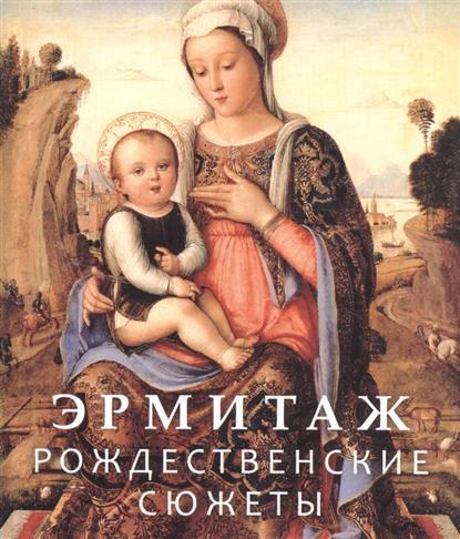 Ермакова П. (ред.) Рождественские сюжеты