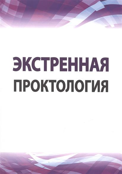 Экстренная проктология. Учебное пособие по курсу госпитальной хирургии